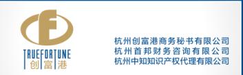 杭州創富港會計服務有限公司