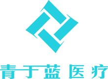 上海青于藍醫療科技有限公司