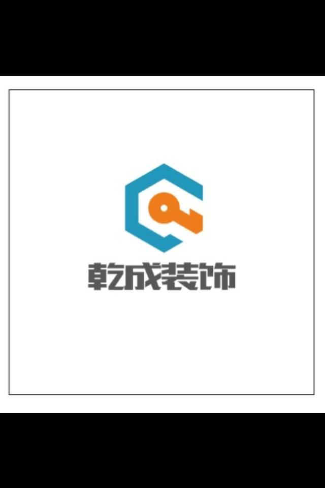南京乾成裝飾工程有限公司