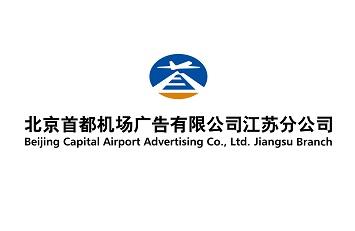 北京首都機場廣告有限公司江蘇分公司