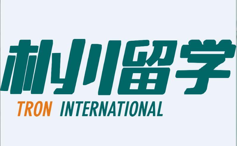 重慶樸川出國留學中介服務有限公司