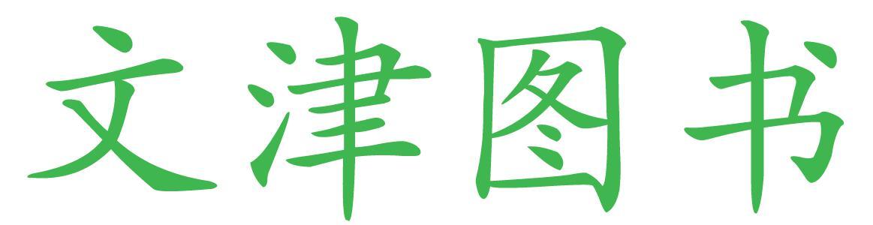 河北文津圖書有限公司