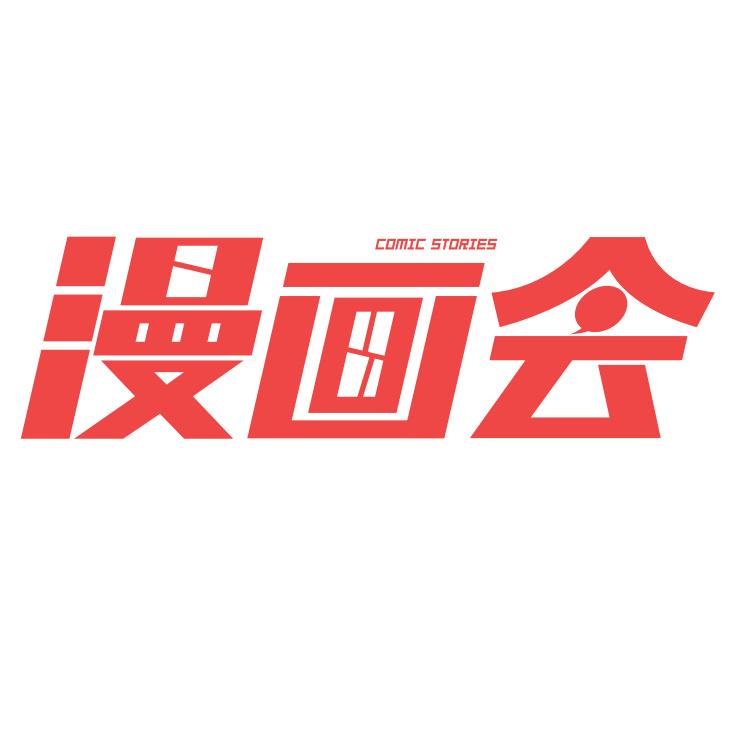 上海漫族文化傳播有限公司