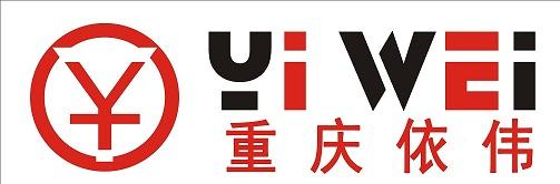 重慶依偉企業管理咨詢有限公司