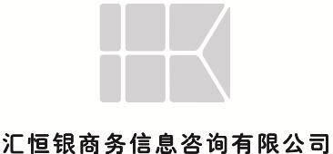 天津市汇恒银商务信息咨询有限公司