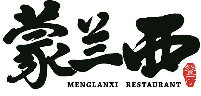 天津蒙兰西餐饮管理有限公司