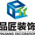 长沙品匠家居装饰工程有限公司