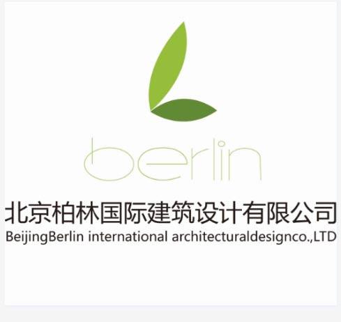 北京柏林国际建筑设计有限公司