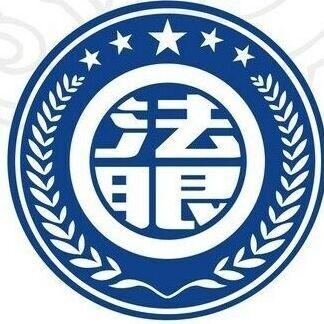 重庆法眼法律咨询有限公司