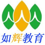 杭州如輝教育咨詢有限公司