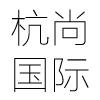 义乌市杭尚电子商务有限公司