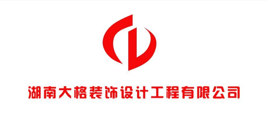 湖南大格装饰设计工程有限公司