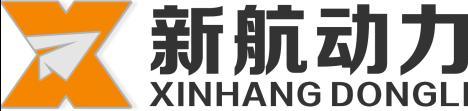 湖南新航動力信息科技有限公司