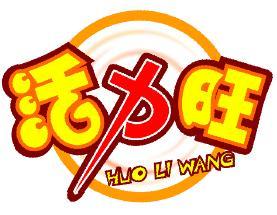 東莞市活力旺餐飲管理有限公司