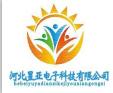 河北昱亚电子科技有限公司