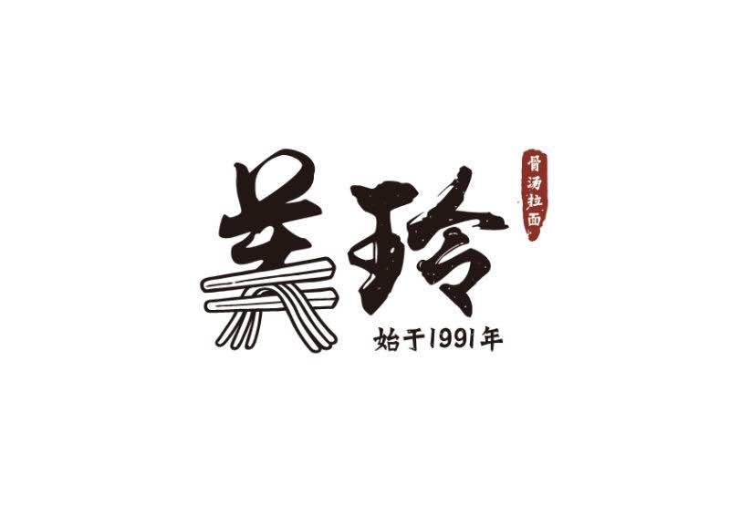天津君诺餐饮管理连锁有限公司