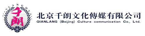北京千朗文化傳媒有限公司