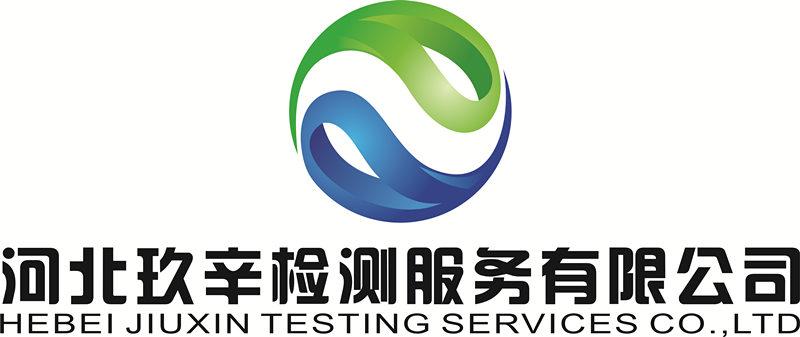 河北玖辛检测技术服务有限公司