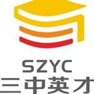 重庆市九龙坡区三中英才教育培训有限公司