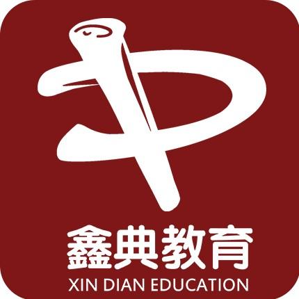 天津鑫典教育科技有限公司