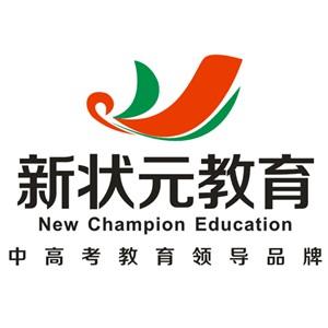 洛陽新狀元教育科技有限公司
