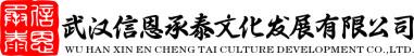 武汉信恩承泰文化发展有限公司
