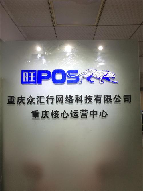 重庆众汇行网络科技有限公司