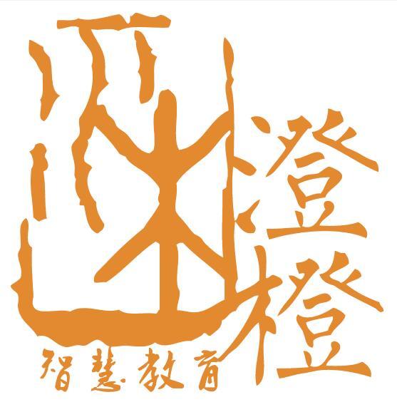重慶澄橙智慧教育科技有限公司
