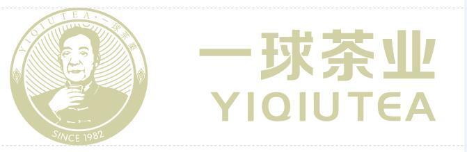 广州市一球茶业有限公司
