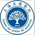 上海正德医院有限公司