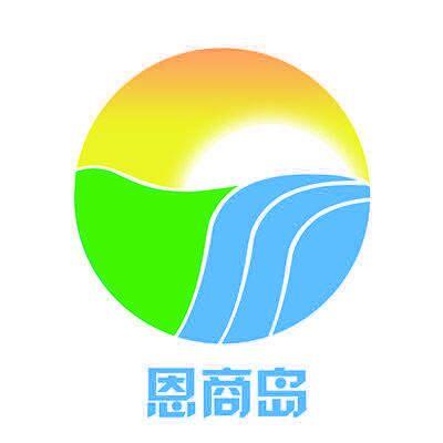广东恩商岛互联网科技有限公司