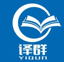 译览群书(天津)翻译服务有限公司