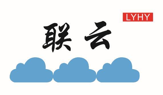 福州联云会议服务有限公司