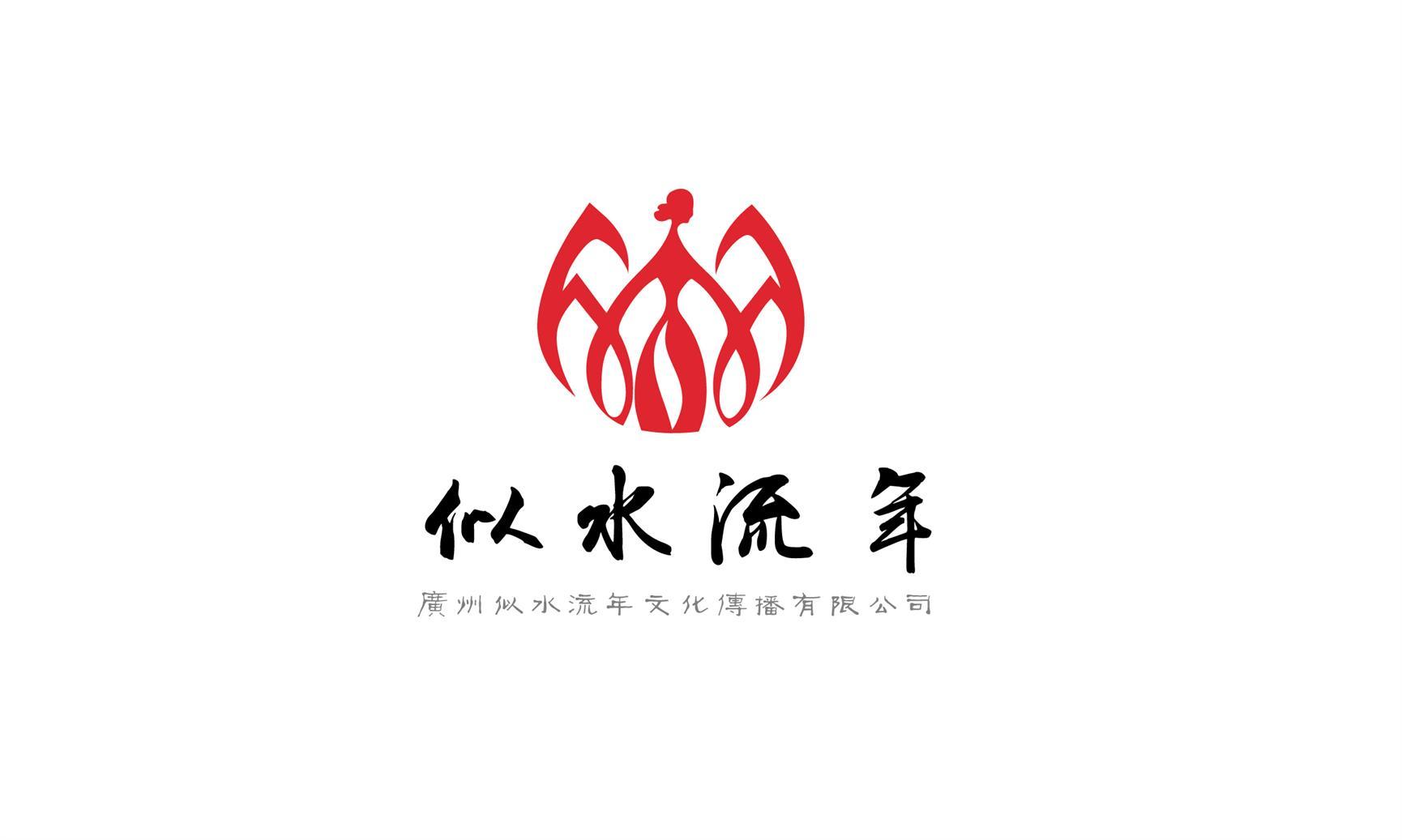 广州似水流年文化传播有限公司