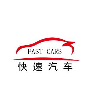 深圳市快速汽車服務有限公司廣州分公司