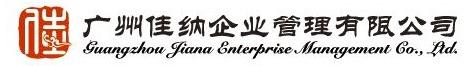 廣州佳納企業管理有限公司