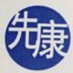 廣州市先康醫療科技有限公司