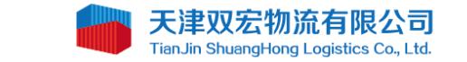 天津雙宏物流有限公司
