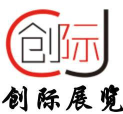 南京创际展览有限公司