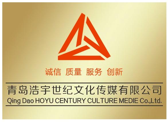 青岛浩宇世纪文化传媒有限公司