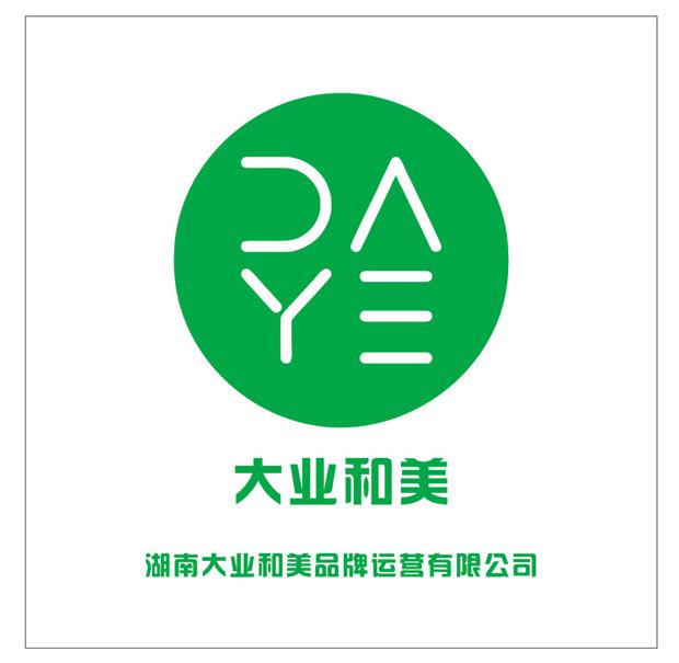湖南大業和美品牌運營有限公司