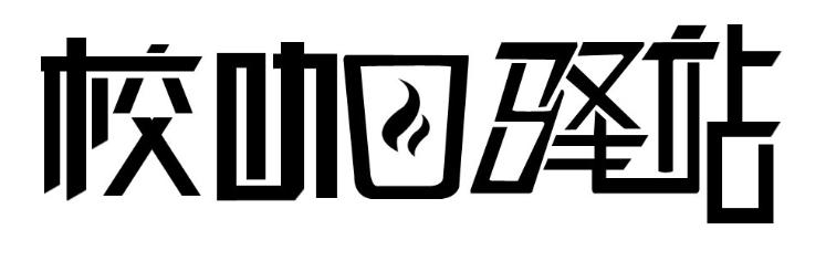 重庆行腾教育信息咨询服务有限公司