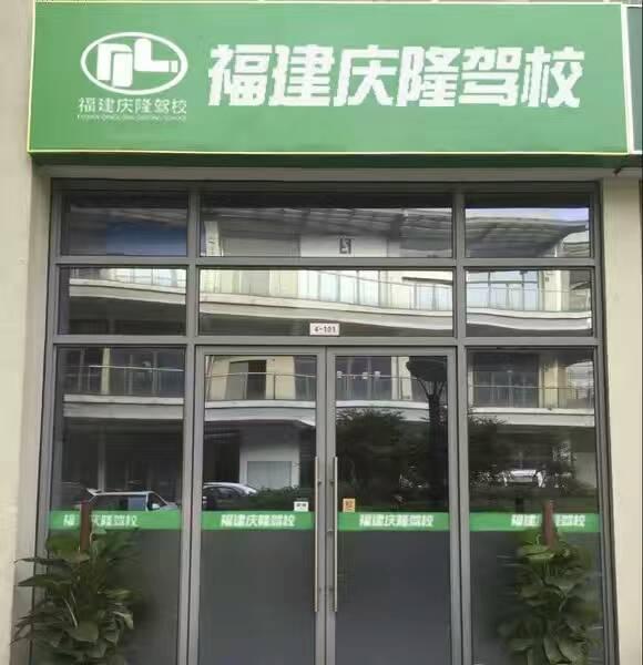 福建慶隆汽車駕駛員培訓有限公司