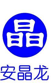 合肥安晶龍電子股份有限公司
