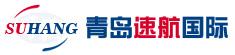 青島速航國際船務有限公司