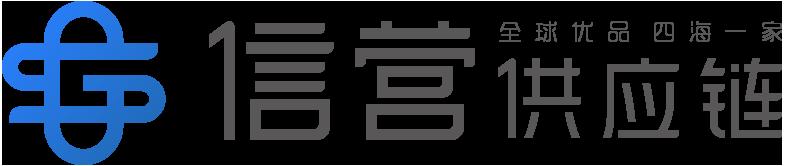 深圳市信营国际电子商务有限公司