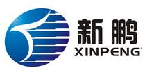 深圳市新鵬供應鏈管理服務有限公司