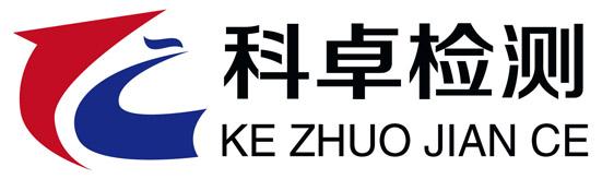 北京科卓检测技术有限公司