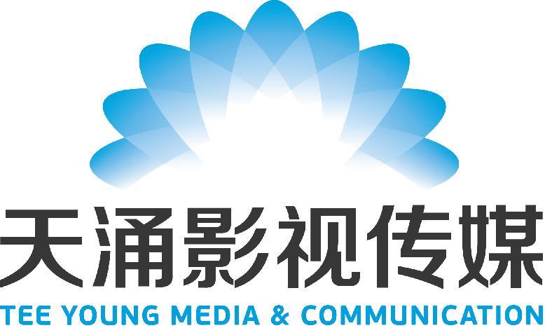 上海天涌影視傳媒股份有限公司