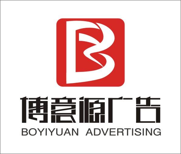 成都博意源广告有限公司